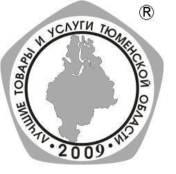 Лучшие товары и услуги Тюменсой области